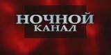 """Ночной канал (ТНТ, 2002) Группа """"Крематория"""""""