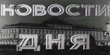 Новости дня (ЦТ, январь 1954) Выпуск №1