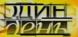 """Один день (НТВ, январь 2000) Съёмка сериала """"Улицы разбитых ..."""