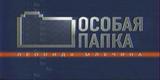Особая папка (ТВЦ, 2003) Великие вожди КПСС. Г.Е. Зиновьев