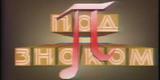 "Под знаком ""Пи"" (1-й канал Останкино, 1993)"