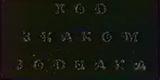 Под знаком Зодиака (1-й канал Останкино, 29.05.1993) Близнецы. Ве...