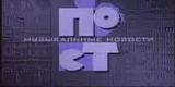 Постмузыкальные новости (ТВ-6, 1994) Кар-Мэн - Мамайя Канибалз