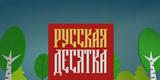 Русская десятка (MTV, 14.06.2001) 1 место. Децл — Письмо