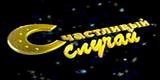 """Счастливый случай (ОРТ, зима 1995) """"Энергетики"""" - Кузне..."""