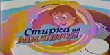 Стирка на миллион (Первый канал, 16.06.2004)