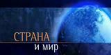 Страна и мир (НТВ, 17.12.2004) Оранжевая революция на Украине