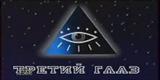 Третий глаз (НТВ, 01.06.1996)