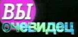 Вы-очевидец (ТВ-6, 07.02.2000) Фрагмент (1 часть)