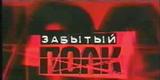 Забытый полк (ТВС, 01.11.2002) Военнопленные Чеченской войны