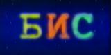 БИС (ТВ6, 1998) 8-ой выпуск