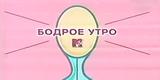 Бодрое утро (MTV, январь 2000) Фрагмент