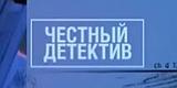 Честный детектив (Россия, 28.08.2004) Любовь за евро