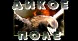 Дикое поле (ОРТ, 1995) Кончина