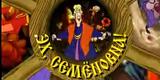 """Эх, Семеновна! (ОРТ, 14.11.1999) """"Печки-лавочки"""" - &quo..."""
