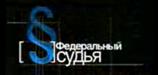 Федеральный судья (Первый канал, 18.10.2007)