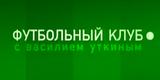 """Футбольный клуб (НТВ, 1998) Обзор матча """"Локомотив — ЦСКА (К..."""
