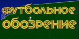 Футбольное обозрение (ОРТ, 04.07.1999) Обзор 14-го тура чемпионат...