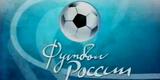 Футбол России (Спорт, 17.09.2005) Николай Волошин - водитель ФК &...