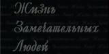 ЖЗЛ (ОРТ, 04.11.1996) Белла Ахмадулина
