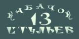 """Кабачок """"13 стульев"""" (ЦТ, 1970)"""