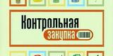 Контрольная закупка (Первый канал, 28.09.2006) Сковорода с антипр...