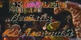 КВАрьете: Веселая КВАмпания (ОРТ, 1995) 3-ий выпуск