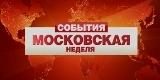 Московская неделя (ТВЦ, 21.06.2006) Научно-практический центр инт...