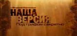"""Наша версия под грифом """"Секретно"""" (ТВЦ, 03.03.2006) Фрагмент"""