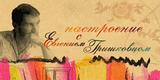 Настроение с Евгением Гришковцом (СТС, 19.01.2006) Сосульки