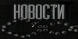 Новости (Муз-ТВ, 07.05.1999) Премия Попова