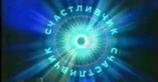 О, счастливчик! (НТВ, 18.05.2000) Александр Круглов, Татьяна Свир...