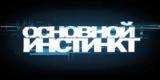 Основной инстинкт (Первый канал, 22.04.2005) Проблемы российского...