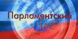 Парламентский час (РТР, 18.01.2000) Фрагмент (1)
