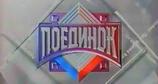 Поединок (ТВС, 2003) Борис Надеждин - Владимир Жириновский + фраг...