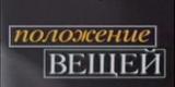 Положение вещей (Культура, ноябрь 1997) Эльдар Рязанов (фрагмент)