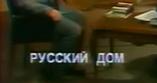 Русский дом (3 канал, 20.07.2003)