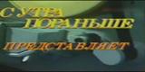 """С утра пораньше (ЦТ, 1991) Коктейль """"шаболовский"""" воскр..."""