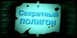Секретный полигон (Рамблер, 2004) Т-34. Рождение легенды