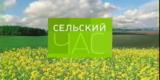 """Сельский час (ОРТ, 1997) Механизация технологии """"Сервис&quot..."""