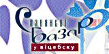 Славянский базар в Витебске (Беларусь-ТВ, июль 2008) Дмитрий Колд...