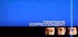 Специальный корреспондент (Россия, 21.12.2003) Чёрная зона