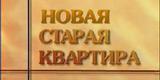 Старая квартира (РТР, 1999) Возвращение фильмов с полок, 1985