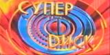 Супердиск (ТВЦ, 20.03.2005) Блюз