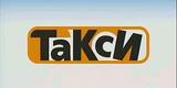 Такси (ТНТ, 30.09.2006) Валентина, Мелитина; Алексей, Антон