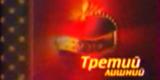 Третий Лишний (НТВ, 04.12.2002) Алексей, Людмила и Лена
