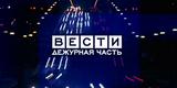 Вести. Дежурная часть (Россия, 28.10.2002) Убийца из автосервиса;...