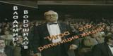"""Документальный фильм """"Владимир Ворошилов. Игра - это репетиц..."""