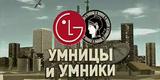Умницы и умники, реклама (ОРТ 18.11.2001) Kick, Nesquik, Гранд, С...