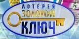 Золотой ключ (Россия, 21.01.2006)